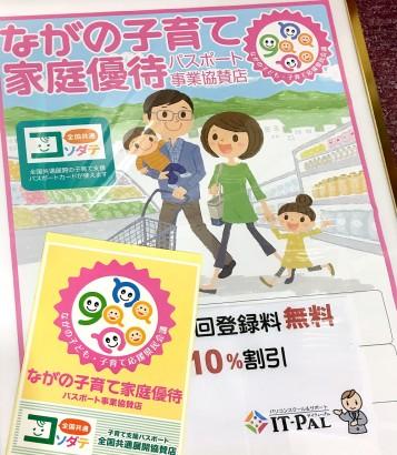 子育て支援パスポート