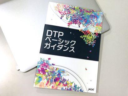 DTPベーシックガイダンス画像